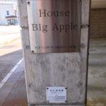"""【借】""""HouseBigApple""""ネーミングが可愛いアパート☺"""
