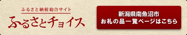https://www.furusato-tax.jp/product/detail/15226/4846180