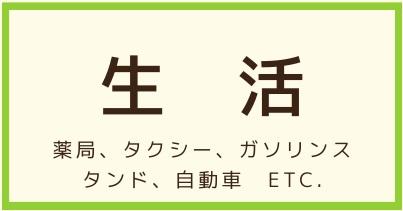 画像に alt 属性が指定されていません。ファイル名: seikatu.jpg